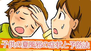 子供の夏風邪と症状とは?高熱が出る前にすべき4つの対処法