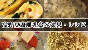 高野豆腐の離乳食はパウダーが便利!初期~完了期のレシピ