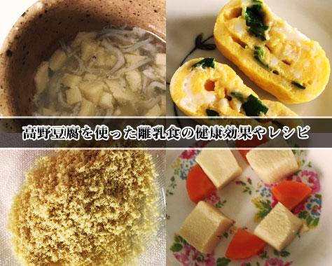 高野豆腐の離乳食で大気汚染の毒を出す!健康効果やレシピ