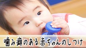 赤ちゃんが噛むからツライ!お悩みママを救う7つの対処法