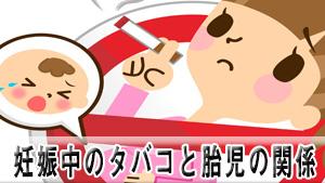 妊娠中のタバコ・喫煙が胎児に与える影響を知って禁煙!