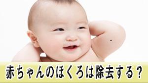 赤ちゃんのほくろは除去すべき?悪性の可能性や見分け方