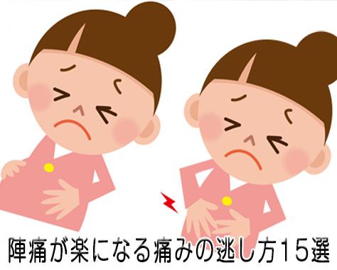 陣痛の痛みの逃し方を教えて!先輩ママ出産の痛み体験談15