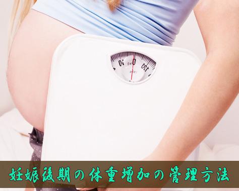妊娠後期の体重増加!適正な増え方の目安と減らす管理方法