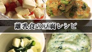離乳食は豆腐でイライラ解消!冷凍OK?ハンバーグレシピなど