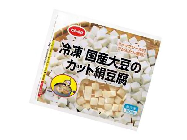 冷凍国産大豆のカット絹豆腐