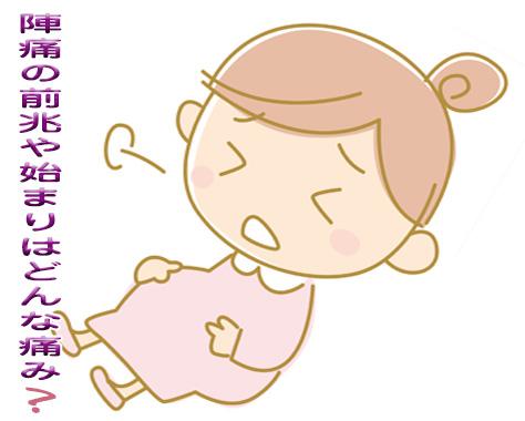 陣痛の前兆は何?先輩ママに聞いた陣痛の始まりの体験談