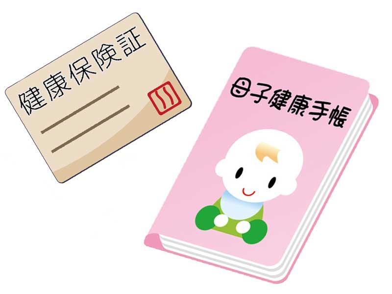 母子手帳や保険証のイラスト