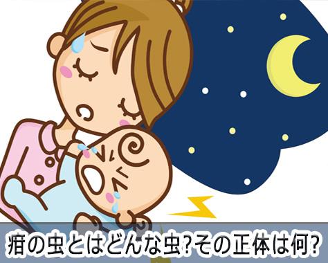 疳の虫とは?赤ちゃんの夜泣きの正体を退治する4つの対策