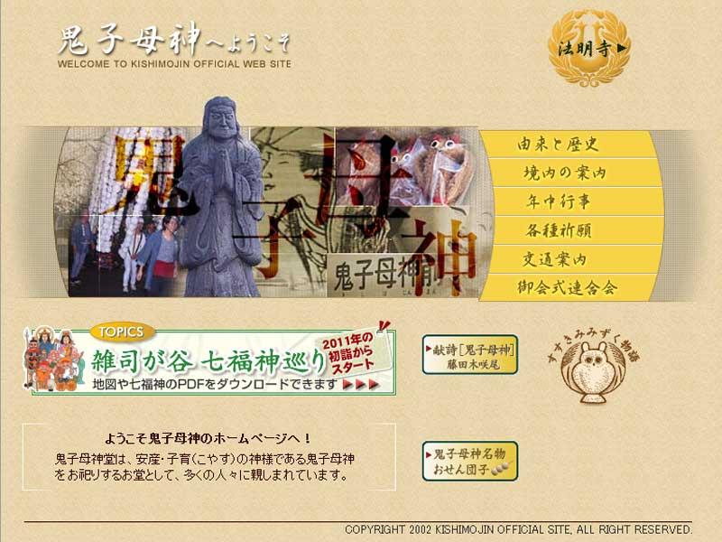 法明寺 鬼子母神堂(サイト画面キャプチャ)