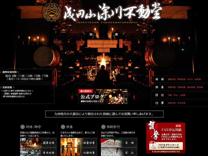 成田山 深川不動堂(サイト画面キャプチャ)
