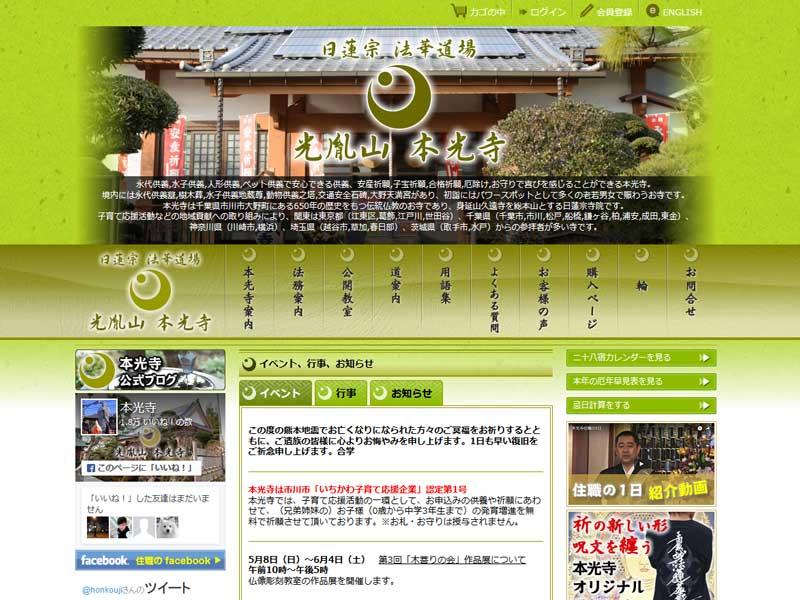 光胤山 本光寺(サイト画面キャプチャ)