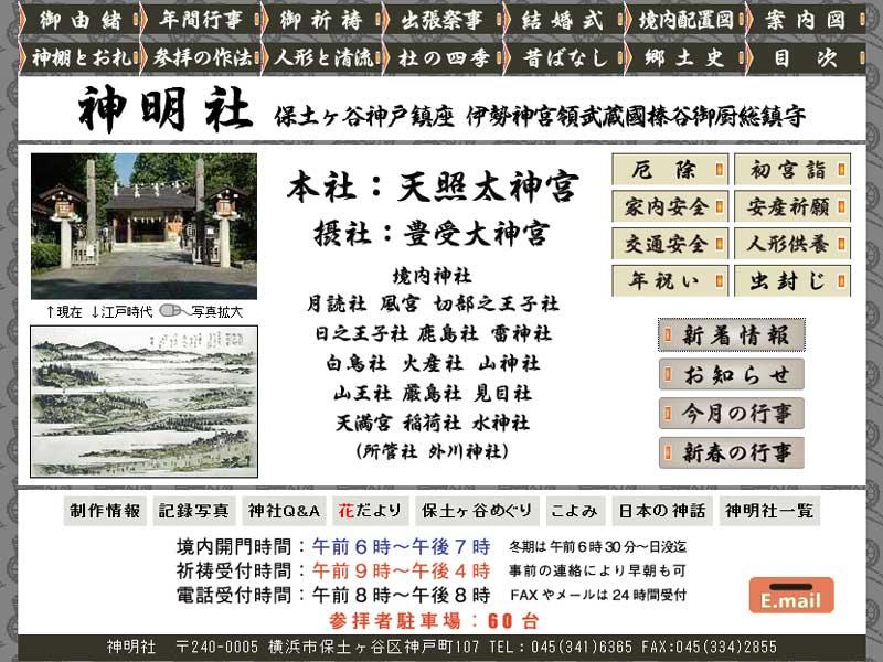神明社(サイト画面キャプチャ)
