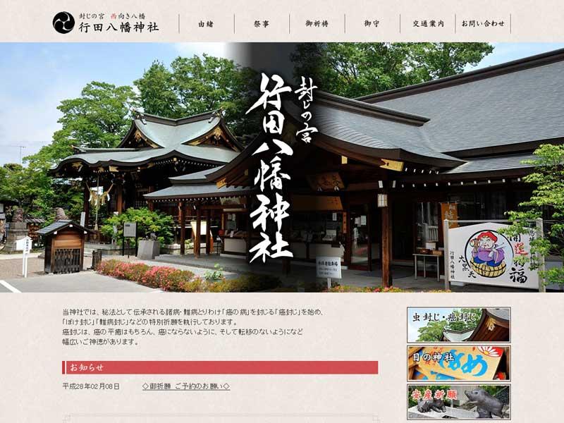行田八幡神社(サイト画面キャプチャ)