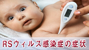 【RSウィルス感染症】子供と大人の症状・重症化を防ぐ予防法