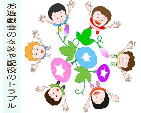 お遊戯会のトラブル体験談15!ママ友&モンペに要注意!
