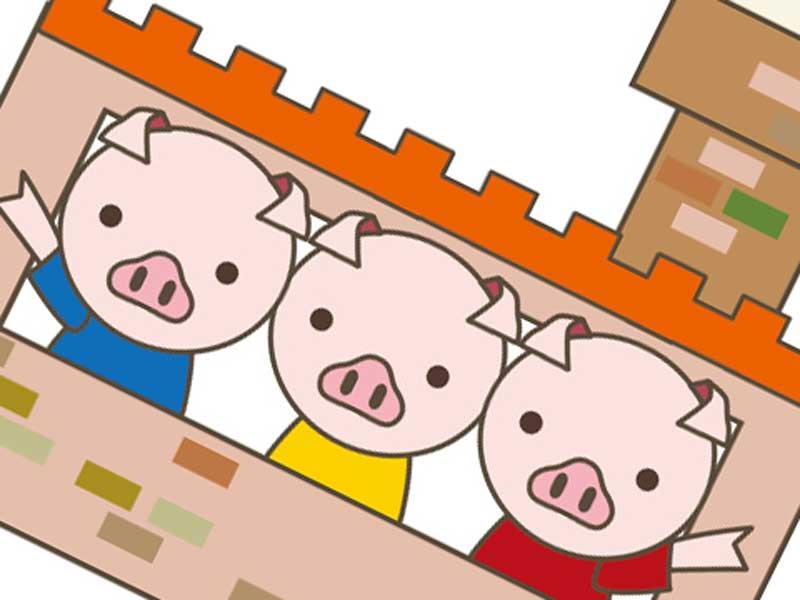 3匹の子豚のイラスト