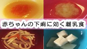 赤ちゃんの下痢に効く離乳食おすすめ食材の与え方やレシピ