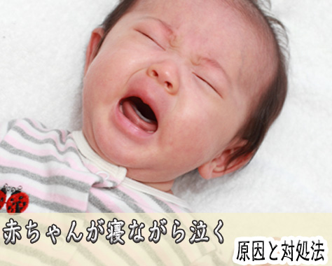 赤ちゃんが寝ながら泣くのはなぜ?おすすめの寝ぐずり対処