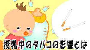授乳中のタバコの影響~喫煙したら母乳育児はやめるべき?