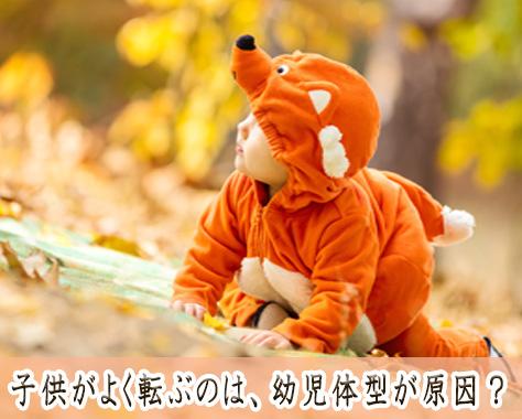 【子供がよく転ぶ】つまづく原因は脳などの病気なの…?