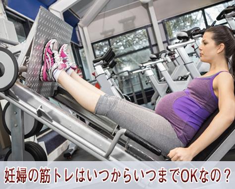 妊婦は筋トレで妊娠中の体重管理!安産におすすめ運動4つ
