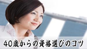 【40歳からの資格】女性の再就職&転職に人気トップ10