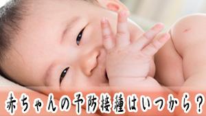 赤ちゃんの予防接種(定期・任意)いつから?【スケジュール】