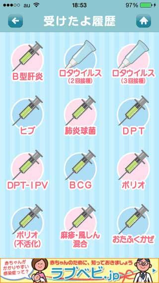 ワクチン管理アプリの画面キャプチャ