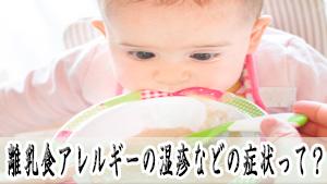 離乳食アレルギー~卵やヨーグルト以外の反応しやすい食品集