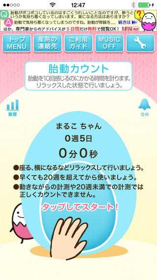たまひよの胎動・陣痛カウンターiPhone用(サイト画面キャプチャ)