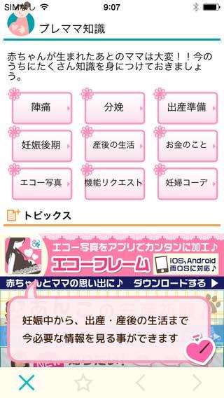 陣痛タイマー-陣痛計測アプリiPhone用(サイト画面キャプチャ)