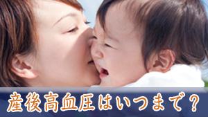 産後高血圧の頭痛やむくみの症状はいつまで?食事で治る?