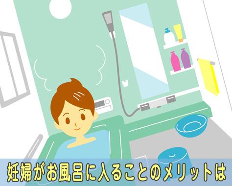 妊婦に与えるお風呂の効果とは?妊娠中におすすめ入浴方法