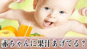 赤ちゃんへの果汁はいつから?オススメ果物と作り方・与え方