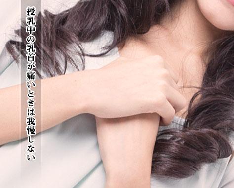 授乳中に乳首が痛い!母乳育児で知っておくべき痛みの原因
