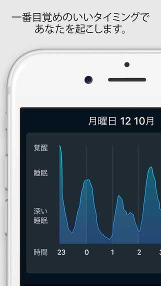 Sleep Cycle alarm clockダウンロード(サイト画面キャプチャ)