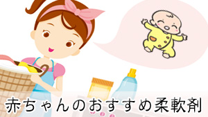 赤ちゃんに柔軟剤は必要?肌にメリットあり?おすすめ8選