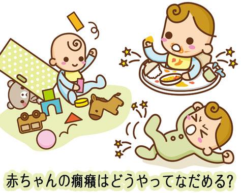 赤ちゃんの癇癪の原因は?癇癪持ちにならないための対処法