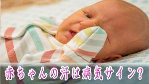赤ちゃんの寝汗が多いのは病気?着替えの頻度は?6つの対策