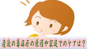 産後の蕁麻疹~ダニなどの原因や家庭での対策と薬での治療