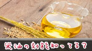 米油の効能5つがスゴイ!ただし摂取量や選び方には要注意