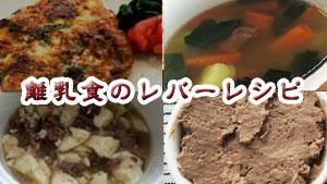 離乳食のレバーは鉄分の宝庫だけど量に注意!段階別レシピ