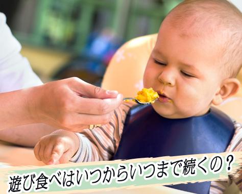 遊び食べはいつからいつまで?先輩ママ15人のおすすめ対策
