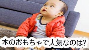 木のおもちゃ人気15選!赤ちゃんにおすすめ木製おもちゃ
