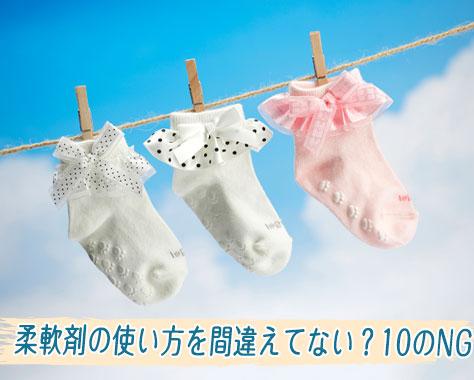 柔軟剤の使い方は洗濯機によって違う?主婦のやりがちNG10