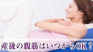 産後の腹筋はいつから?引き締めるための運動・エクササイズ