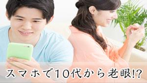 スマホ老眼チェック!治るの?20代に急増する症状と改善策6
