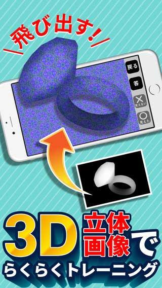 視力がみるみる上がる3D視力回復アプリ(アプリ画面キャプチャ)