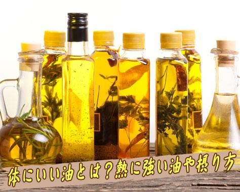 体にいい油トップ7炒め物や揚げ物向きは?摂り方に注意